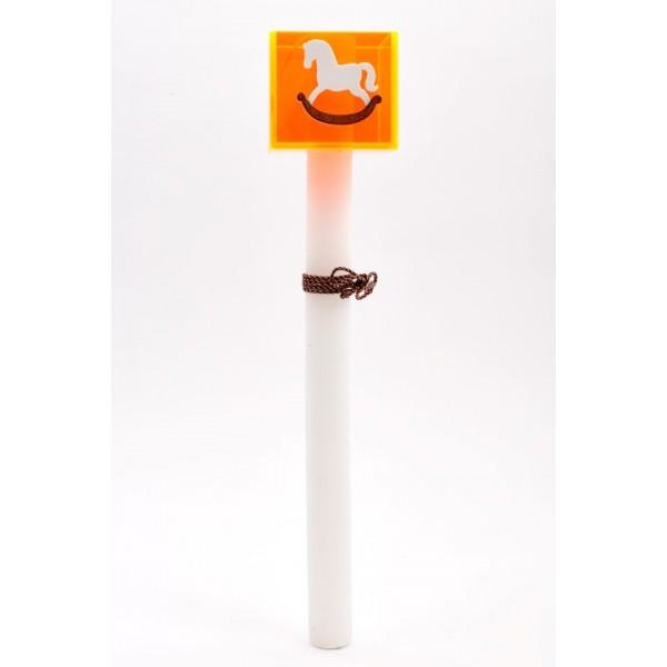 Πασχαλινή Λαμπάδα Πορτοκαλί Αλογάκι